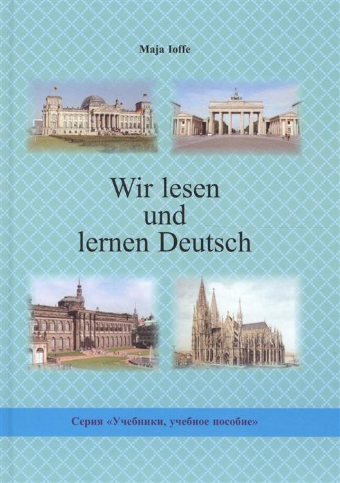 лучшая цена Иоффе М. Wir lesen und lernen Deutsch