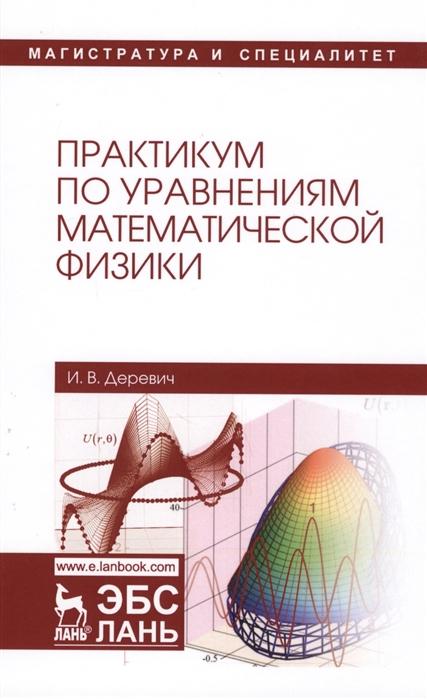 Деревич И. Практикум по уравнениям математической физики Учебное пособие