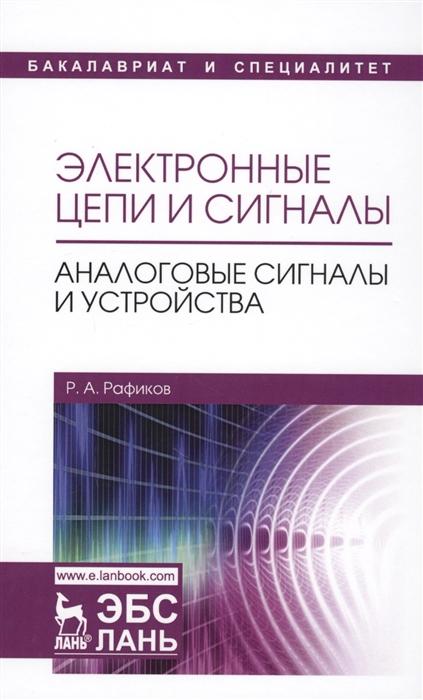 Рафиков Р. Электронные цепи и сигналы Аналоговые сигналы и устройства Учебное пособие