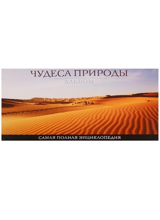 Мэнгельсен Т. Чудеса природы Альбом Самая полная энциклопедия