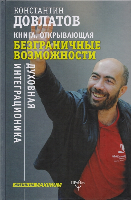 Довлатов К. Книга открывающая безграничные возможности Духовная интеграционика