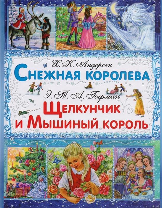 Андерсен Х.К., Гофман Э. Снежная королева Щелкунчик и Мышиный король