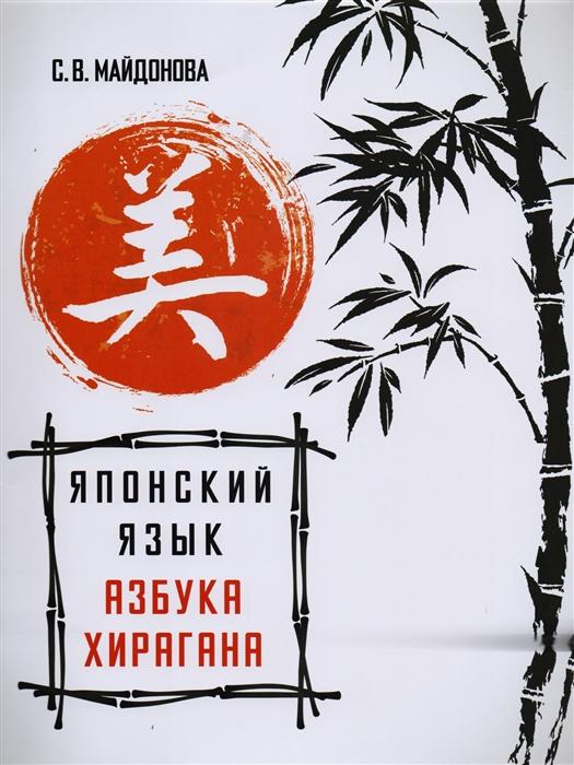 Майдонова С. Японский язык Азбука хирагана цены онлайн