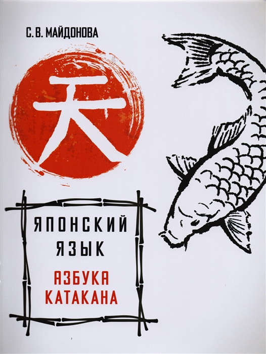 Майдонова С. Японский язык Азбука катакана цены онлайн