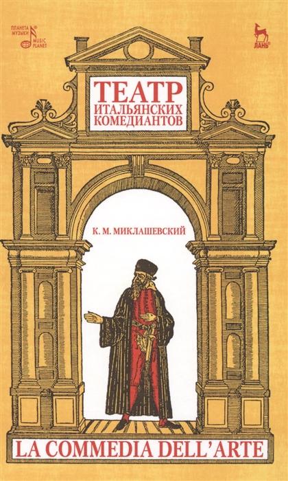 Миклашевский К. Театр итальянских комедиантов