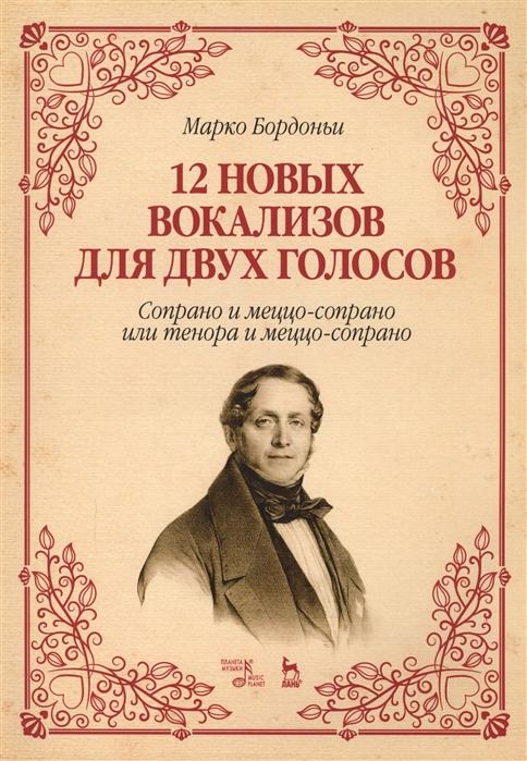 Бордоньи М. 12 новых вокализов для двух голосов сопрано и меццо-сопрано или тенора и меццо-сопрано Ноты