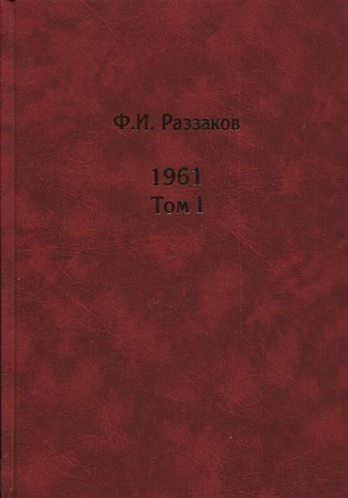 Жизнь замечательных времен Шестидесятые 1961 В 2-х томах Том I Том II комплект из 2 книг