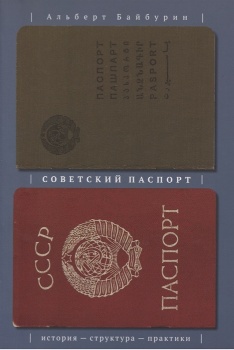 Советский паспорт История - структура - практики