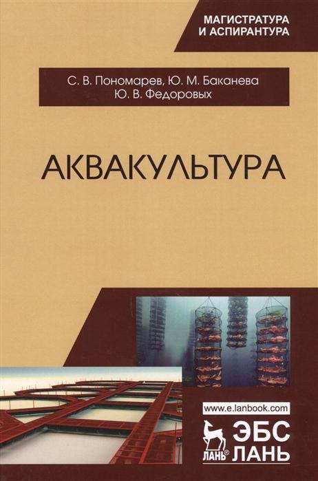Пономарев С., Баканева Ю., Федоровых Ю. Аквакультура Учебник