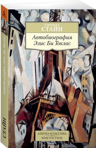 Стайн Г. Автобиография Элис Би Токлас