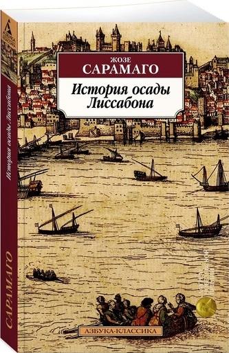 Сарамаго Ж. История осады Лиссабона сарамаго ж прозрение