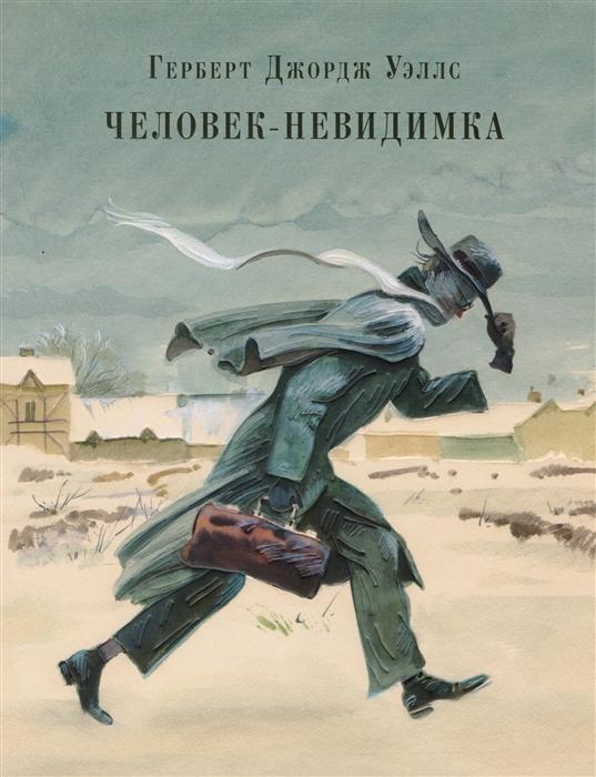 Купить Человек-невидимка, Нигма, Детская фантастика