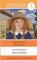 Поллианна / Pollyanna. Уровень 1