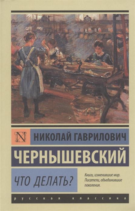 Чернышевский Н. Что делать