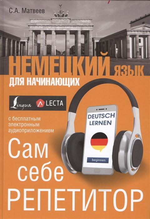 Матвеев С. Немецкий язык для начинающих Сам себе репетитор