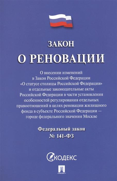 Закон о реновации Федеральный закон 141-ФЗ