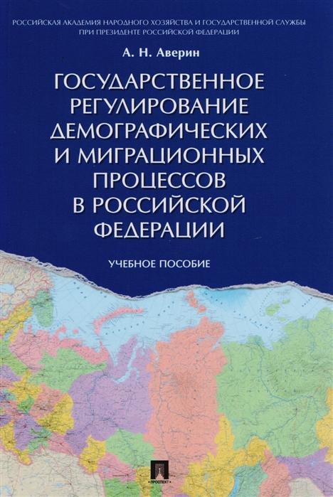 Аверин А. Государственное регулирование демографических и миграционных процессов в Российской Федерации Учебное пособие