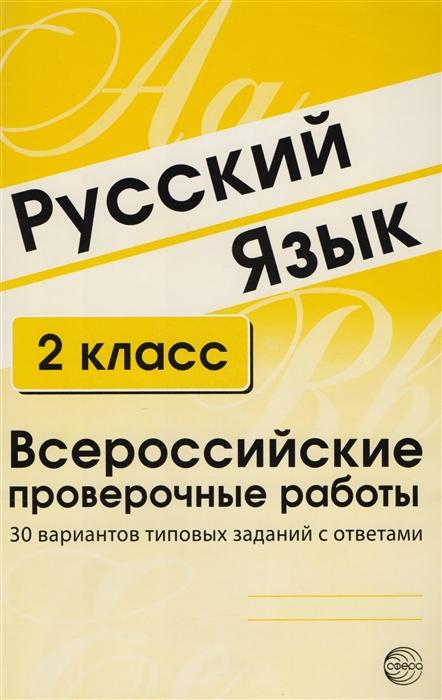 цена на Малюшкин А., Рогачева Е., Мосолитина Н. (сост) Русский язык 2 класс Всероссийские проверочные работы 30 вариантов типовых заданий с ответами