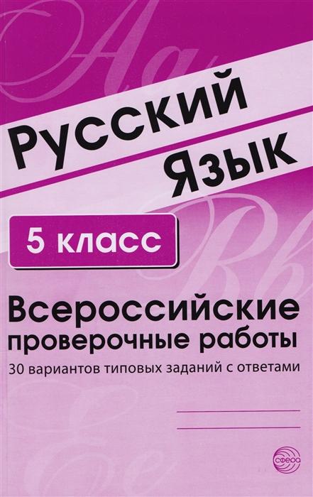 цена на Малюшкин А., Рогачева Е. (сост) Русский язык 5 класс Всероссийские проверочные работы 30 вариантов типовых заданий с ответами