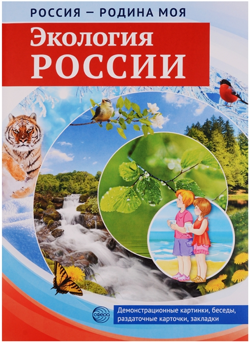 Цветкова Т. РОССИЯ - РОДИНА МОЯ Экология России 10 демонстрационных картинок 12 раздаточных карточек цены