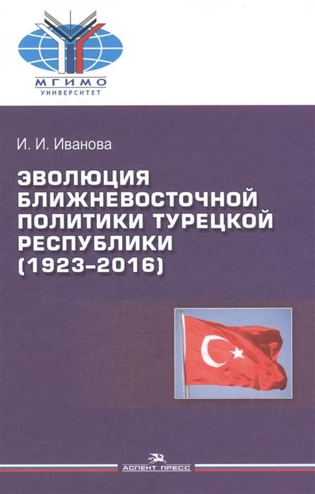 Эволюция ближневосточной политики Турецкой Республики 1923-2016