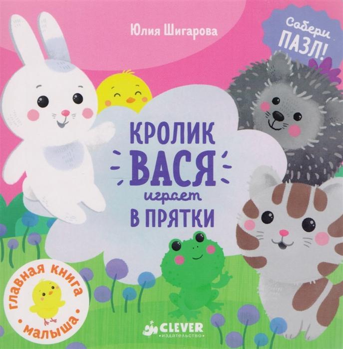 Купить Кролик Вася играет в прятки, Клевер, Книги со сборными фигурками