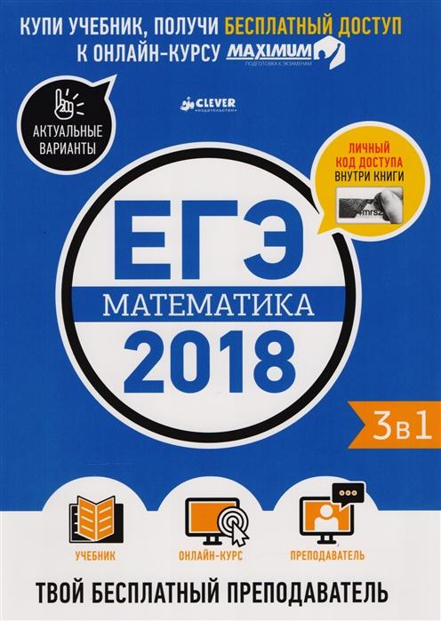 цена Веселова Е. ЕГЭ-2018 Математика 3 в 1 Твой бесплатный преподаватель