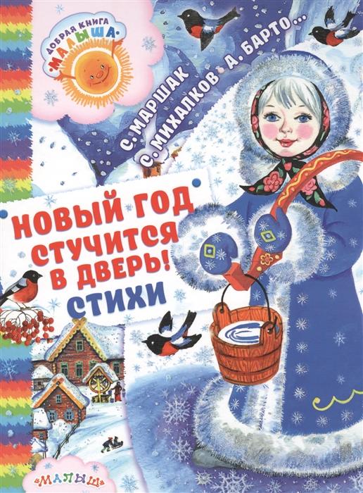 цена на Маршак С., Михалков С., Барто А. и др. Новый год стучится в дверь Стихи
