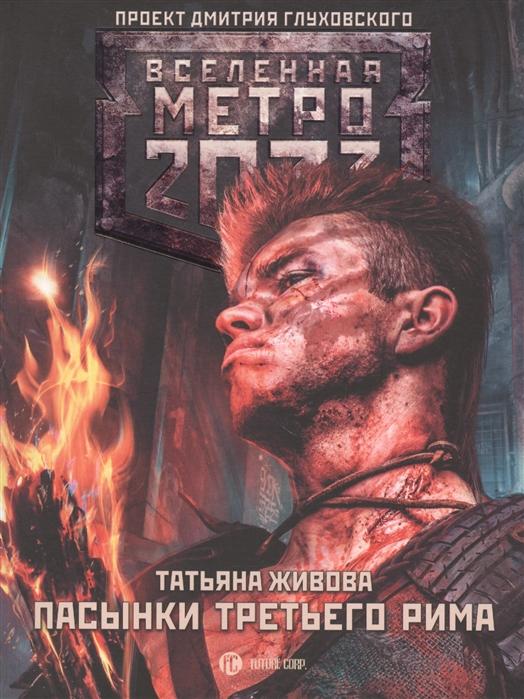 Живова Т. Метро 2033 Пасынки Третьего Рима цена 2017