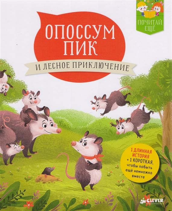 Купить Опоссум Пик и лесное приключение, Клевер, Сказки