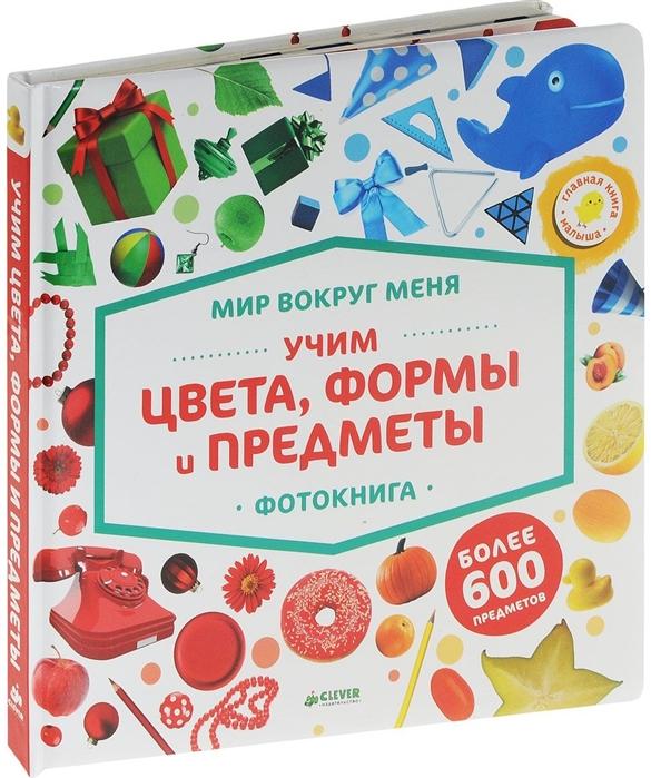 Измайлова Е. (ред.) Учим цвета формы и предметы Фотокнига Более 600 предметов
