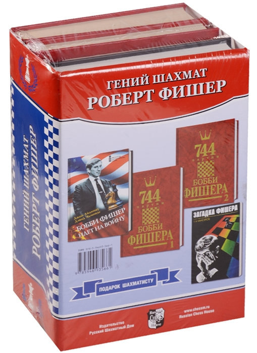 Фишер Р. Гений шахмат Комплект из 4 книг