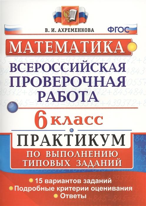 все цены на Ахременкова В. Всероссийская проверочная работа Математика 6 класс Практикум по выполнению типовых заданий онлайн