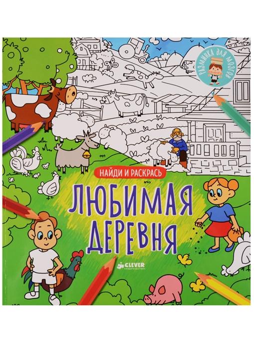Манаева Т. (худ.) Найди и раскрась Любимая деревня