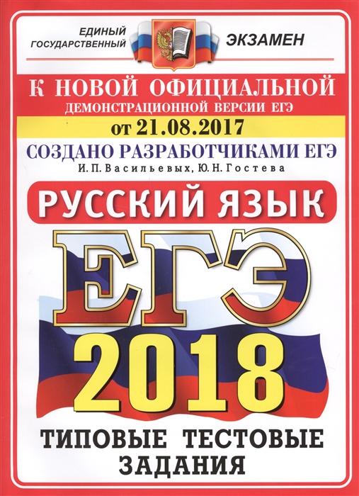 ЕГЭ 2018 Русский язык 14 вариантов Типовые тестовые задания от разработчиков ЕГЭ