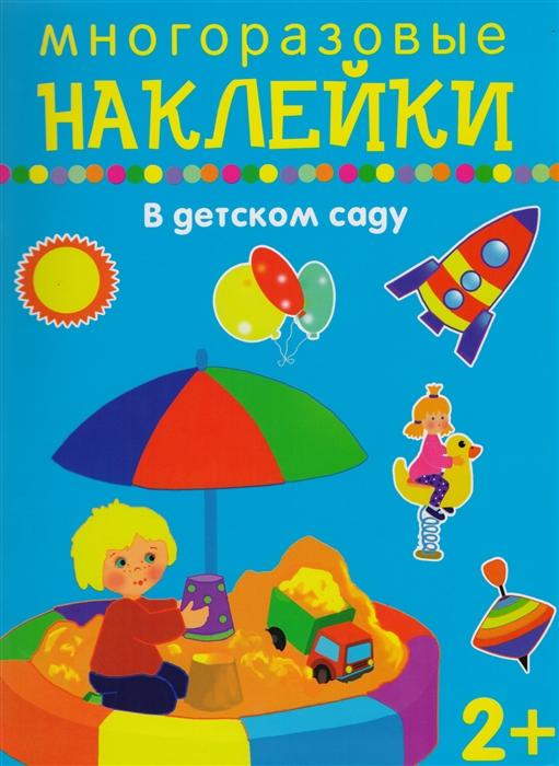 Смирнова Е (худ.) В детском саду