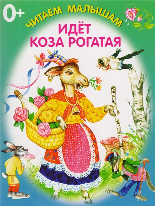 Цыганков И. (худ) Идет коза рогатая цыганков и худ идет коза рогатая