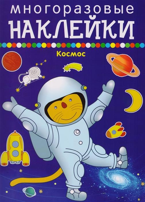 Бирюуов Г. (худ.) Космос