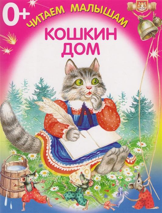 Цыганков И. (худ) Кошкин дом