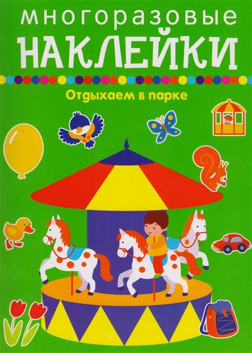Саввушкина Т. (худ) Отдыхаем в парке