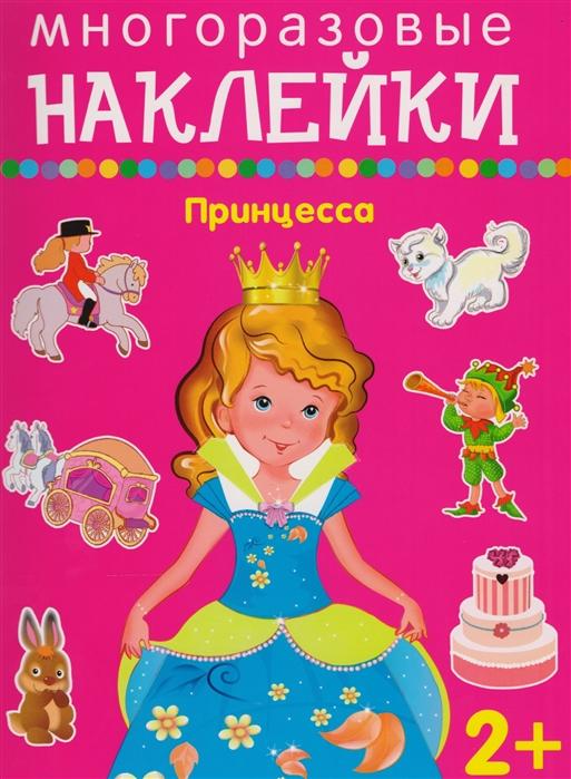 Люскина А. (худ) Принцесса