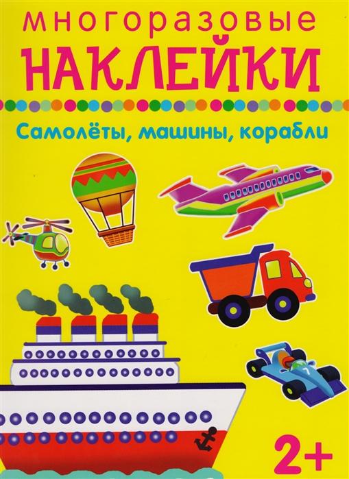 цена на Смирнова Е (худ.) Самолеты машины корабли