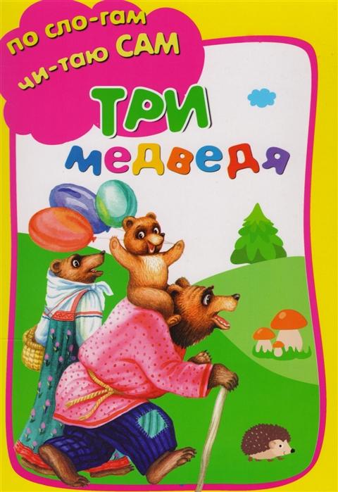 Толстой Л. Три медведя толстой л три медведя книга пазл