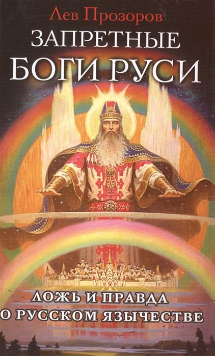 Запретные Боги Руси Ложь и правда о русском язычестве