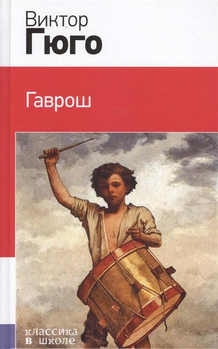 Купить Гаврош, Издательство Э, Проза для детей. Повести, рассказы