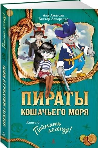 Амасова А., Запаренко В. Пираты Кошачьего моря Книга 6 Поймать легенду амасова а запаренко в пираты кошачьего моря книга 1 на абордаж