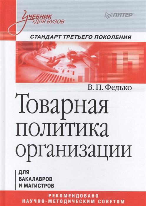 Федько В. Товарная политика организации Для бакалавров и магистров Учебник для вузов Стандарт третьего поколения