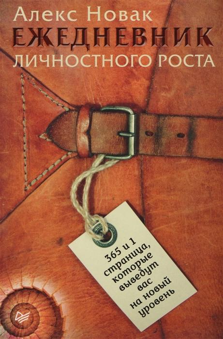 купить Новак А. Ежедневник личностного роста 365 и 1 страница которые выведут вас на новый уровень по цене 460 рублей