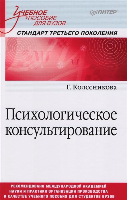 Колесникова Г. Психологическое консультирование Стандарт третьего поколения Учебное пособие для вузов недорого