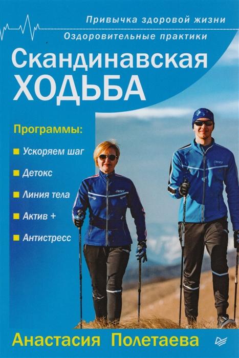 Полетаева А. Скандинавская ходьба Привычка здоровой жизни